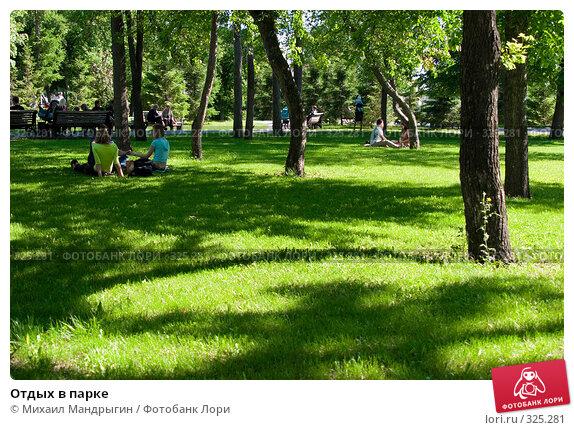 Отдых в парке, фото № 325281, снято 14 июня 2008 г. (c) Михаил Мандрыгин / Фотобанк Лори