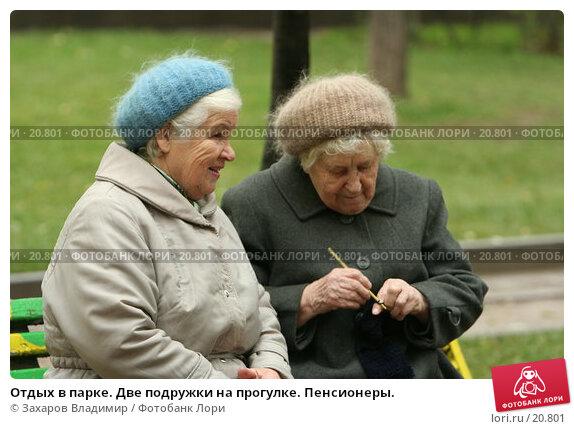 Отдых в парке. Две подружки на прогулке. Пенсионеры., фото № 20801, снято 22 октября 2006 г. (c) Захаров Владимир / Фотобанк Лори