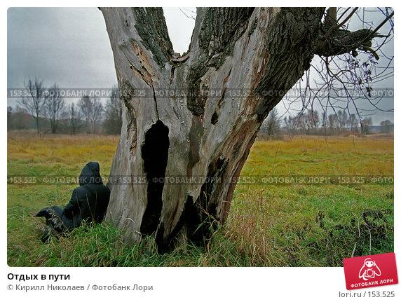Отдых в пути, фото № 153525, снято 27 марта 2017 г. (c) Кирилл Николаев / Фотобанк Лори