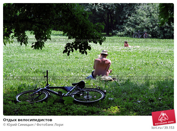 Отдых велосипедистов, фото № 39153, снято 23 мая 2017 г. (c) Юрий Синицын / Фотобанк Лори