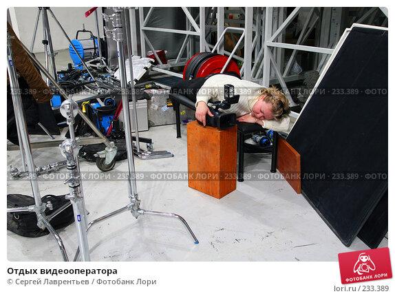 Отдых видеооператора, фото № 233389, снято 25 марта 2008 г. (c) Сергей Лаврентьев / Фотобанк Лори