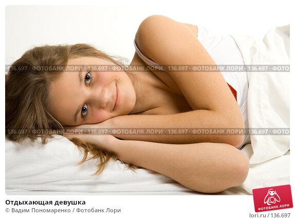 Отдыхающая девушка, фото № 136697, снято 5 ноября 2007 г. (c) Вадим Пономаренко / Фотобанк Лори