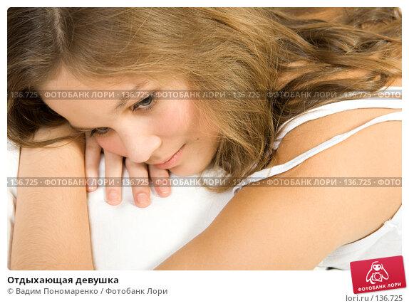 Отдыхающая девушка, фото № 136725, снято 5 ноября 2007 г. (c) Вадим Пономаренко / Фотобанк Лори
