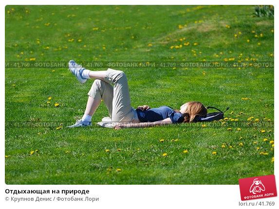 Отдыхающая на природе, фото № 41769, снято 8 апреля 2007 г. (c) Крупнов Денис / Фотобанк Лори