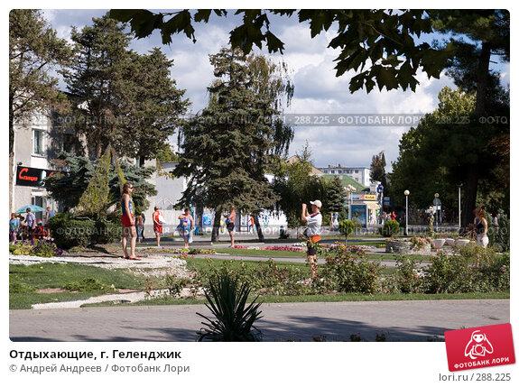 Отдыхающие, г. Геленджик, фото № 288225, снято 10 сентября 2007 г. (c) Андрей Андреев / Фотобанк Лори