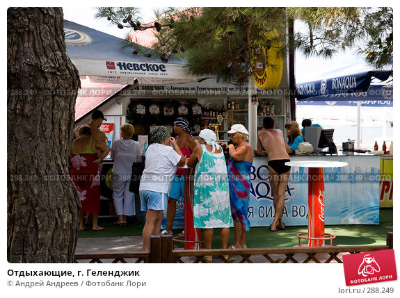 Купить «Отдыхающие, г. Геленджик», фото № 288249, снято 4 сентября 2007 г. (c) Андрей Андреев / Фотобанк Лори