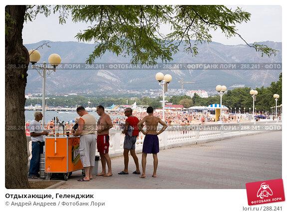 Купить «Отдыхающие, Геленджик», фото № 288241, снято 4 сентября 2007 г. (c) Андрей Андреев / Фотобанк Лори