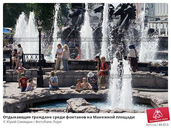 Отдыхающие граждане среди фонтанов на Манежной площади, фото № 49813, снято 30 мая 2007 г. (c) Юрий Синицын / Фотобанк Лори