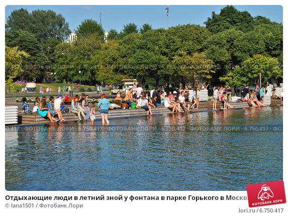 Купить «Отдыхающие люди в летний зной у фонтана в парке Горького в Москве», эксклюзивное фото № 6750417, снято 22 июля 2014 г. (c) lana1501 / Фотобанк Лори