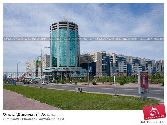 "Отель ""Дипломат"". Астана., фото № 330309, снято 15 июня 2008 г. (c) Михаил Николаев / Фотобанк Лори"