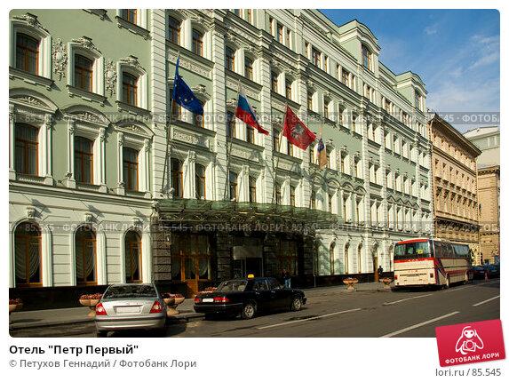 """Отель """"Петр Первый"""", фото № 85545, снято 13 сентября 2007 г. (c) Петухов Геннадий / Фотобанк Лори"""