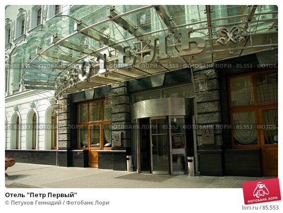 """Купить «Отель """"Петр Первый""""», фото № 85553, снято 13 сентября 2007 г. (c) Петухов Геннадий / Фотобанк Лори"""