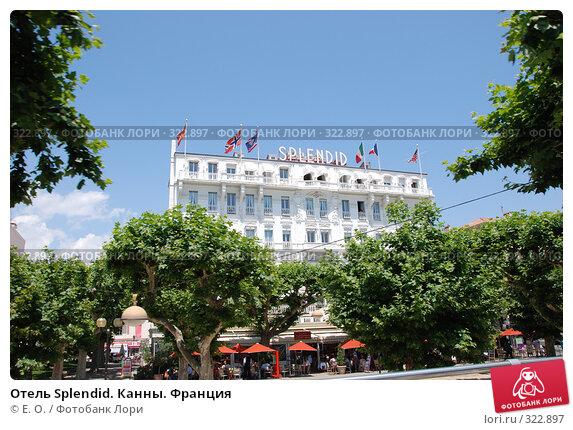 Отель Splendid. Канны. Франция, фото № 322897, снято 13 июня 2008 г. (c) Екатерина Овсянникова / Фотобанк Лори