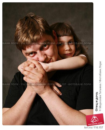 Отец и дочь, фото № 116157, снято 6 апреля 2007 г. (c) Морозова Татьяна / Фотобанк Лори