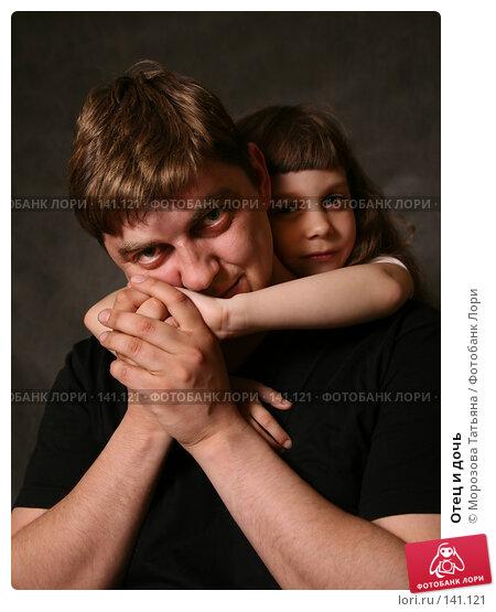 Отец и дочь, фото № 141121, снято 6 апреля 2007 г. (c) Морозова Татьяна / Фотобанк Лори