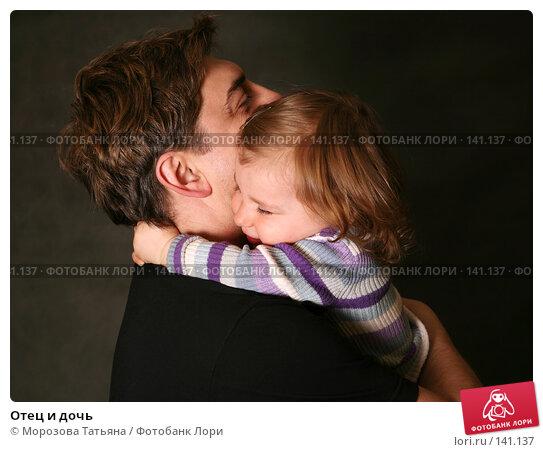Отец и дочь, фото № 141137, снято 6 апреля 2007 г. (c) Морозова Татьяна / Фотобанк Лори