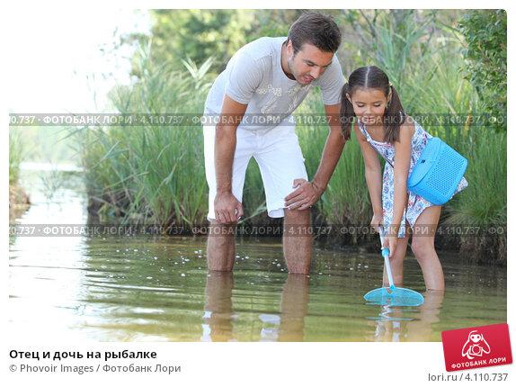 папа ловит его дочь