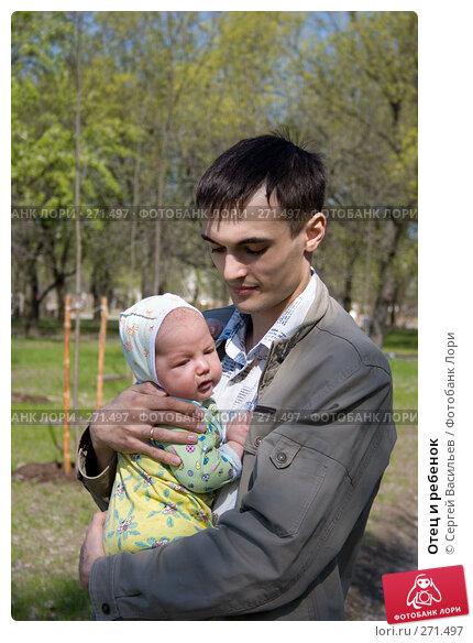 Отец и ребенок, фото № 271497, снято 3 мая 2008 г. (c) Сергей Васильев / Фотобанк Лори