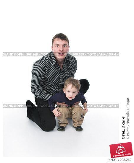 Купить «Отец и сын», фото № 208269, снято 14 декабря 2007 г. (c) hunta / Фотобанк Лори