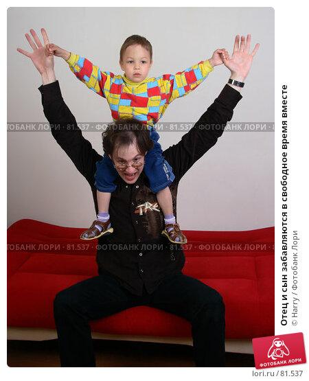 Отец и сын забавляются в свободное время вместе, фото № 81537, снято 4 июня 2007 г. (c) Harry / Фотобанк Лори