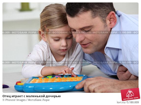 Отец играет с маленькой дочерью, фото № 5180009, снято 10 февраля 2011 г. (c) Phovoir Images / Фотобанк Лори