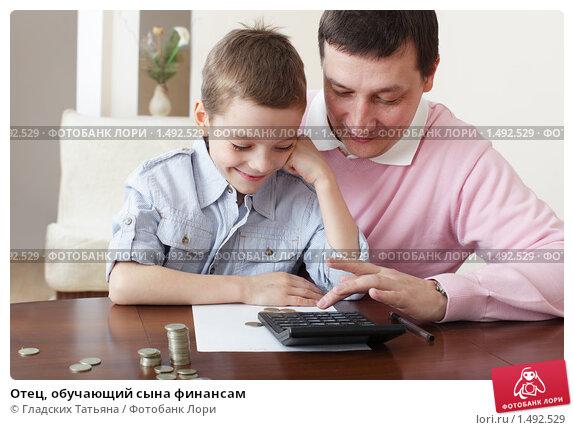 Купить «Отец, обучающий сына финансам», фото № 1492529, снято 20 февраля 2010 г. (c) Гладских Татьяна / Фотобанк Лори