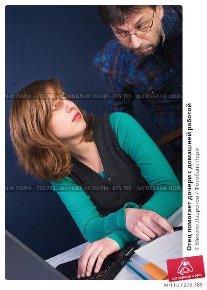 Отец помогает дочери с домашней работой, фото № 275785, снято 4 января 2007 г. (c) Михаил Лавренов / Фотобанк Лори