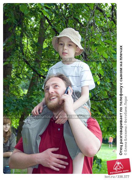 Купить «Отец разговаривает по телефону с сыном на плечах», фото № 338377, снято 14 июня 2008 г. (c) Елена Блохина / Фотобанк Лори