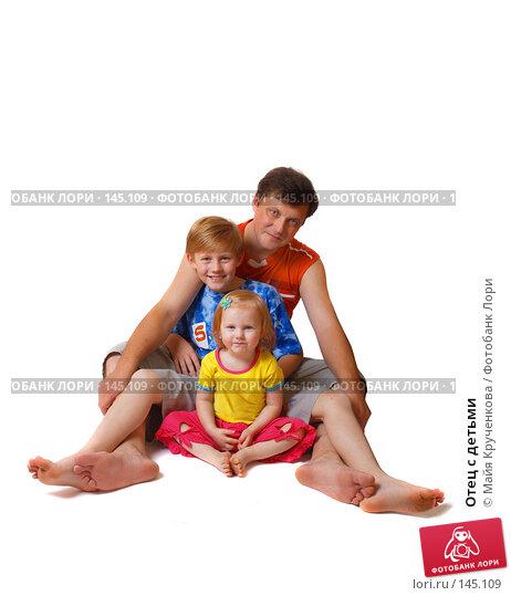 Отец с детьми, фото № 145109, снято 21 октября 2007 г. (c) Майя Крученкова / Фотобанк Лори