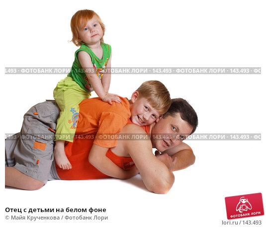 Отец с детьми на белом фоне, фото № 143493, снято 17 сентября 2007 г. (c) Майя Крученкова / Фотобанк Лори