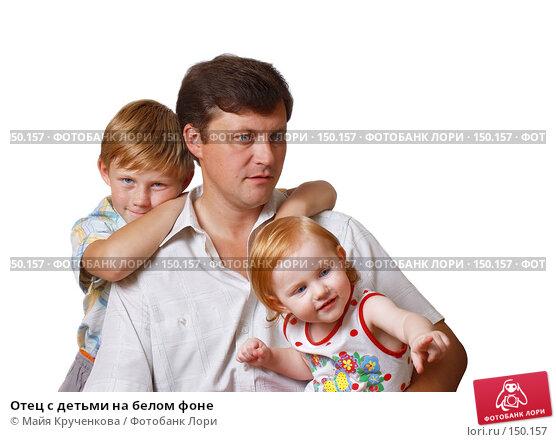 Отец с детьми на белом фоне, фото № 150157, снято 16 июля 2007 г. (c) Майя Крученкова / Фотобанк Лори