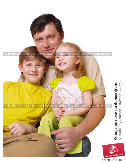 Отец с детьми на белом фоне, фото № 214489, снято 2 марта 2008 г. (c) Майя Крученкова / Фотобанк Лори