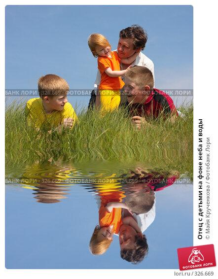 Отец с детьми на фоне неба и воды, фото № 326669, снято 18 мая 2008 г. (c) Майя Крученкова / Фотобанк Лори