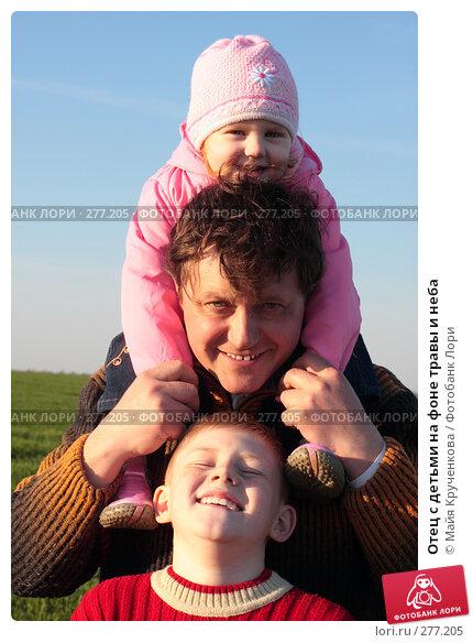 Отец с детьми на фоне травы и неба, фото № 277205, снято 24 апреля 2008 г. (c) Майя Крученкова / Фотобанк Лори