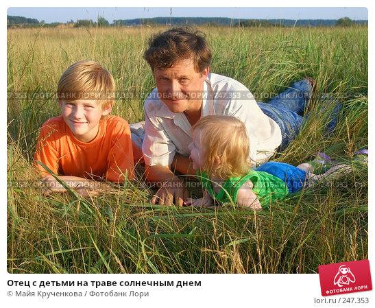 Отец с детьми на траве солнечным днем, фото № 247353, снято 23 августа 2007 г. (c) Майя Крученкова / Фотобанк Лори