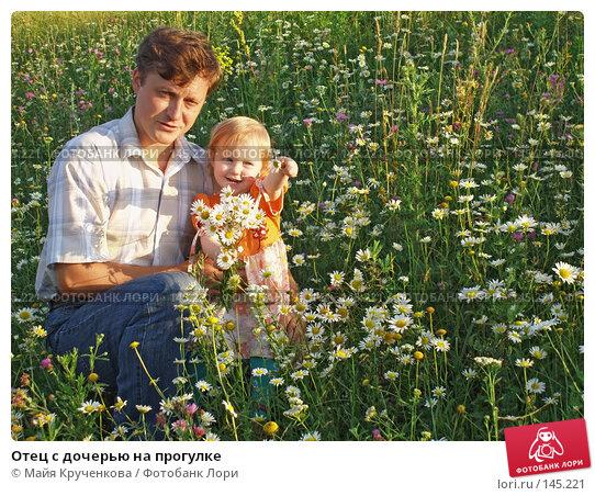 Отец с дочерью на прогулке, фото № 145221, снято 10 июля 2007 г. (c) Майя Крученкова / Фотобанк Лори