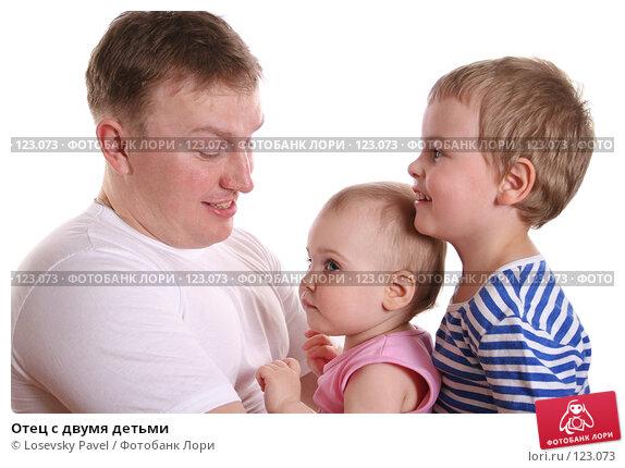 Отец с двумя детьми, фото № 123073, снято 7 апреля 2006 г. (c) Losevsky Pavel / Фотобанк Лори