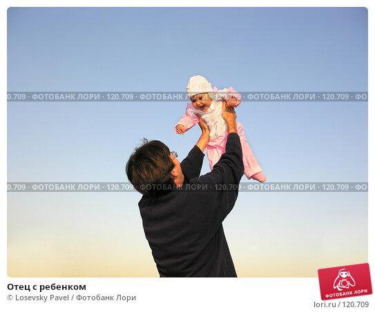 Отец с ребенком, фото № 120709, снято 14 сентября 2005 г. (c) Losevsky Pavel / Фотобанк Лори