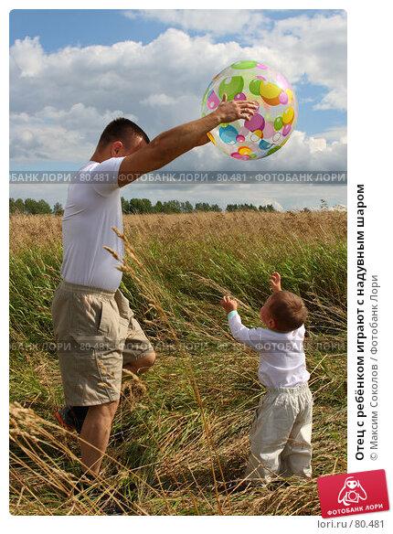 Отец с ребёнком играют с надувным шаром, фото № 80481, снято 19 августа 2007 г. (c) Максим Соколов / Фотобанк Лори