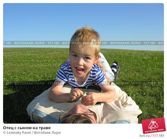 Отец с сыном на траве, фото № 117181, снято 20 августа 2005 г. (c) Losevsky Pavel / Фотобанк Лори