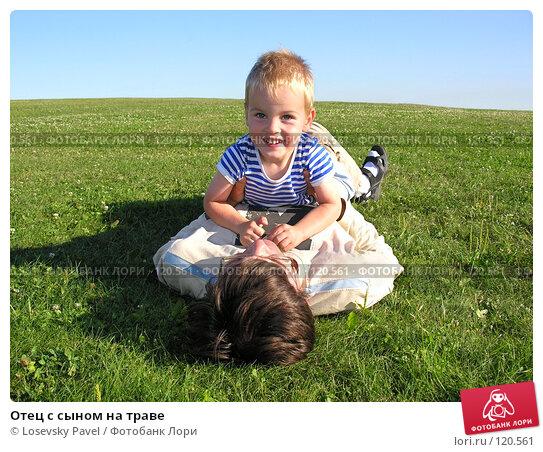 Отец с сыном на траве, фото № 120561, снято 20 августа 2005 г. (c) Losevsky Pavel / Фотобанк Лори