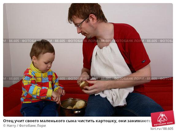 Отец учит своего маленького сына чистить картошку, они занимаются вместе, фото № 88605, снято 4 июня 2007 г. (c) Harry / Фотобанк Лори