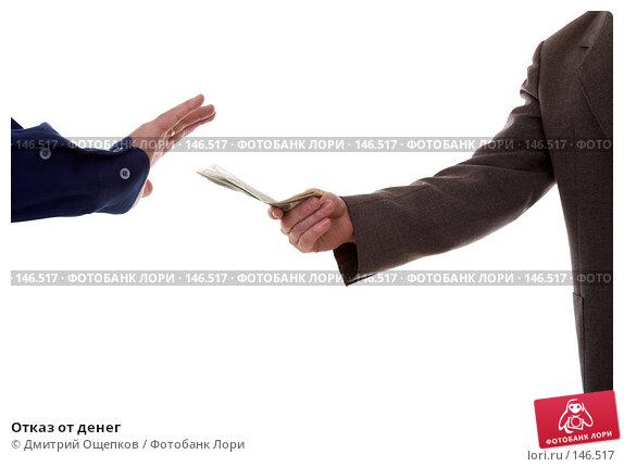 Купить «Отказ от денег», фото № 146517, снято 15 декабря 2006 г. (c) Дмитрий Ощепков / Фотобанк Лори