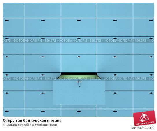 Открытая банковская ячейка, иллюстрация № 150373 (c) Ильин Сергей / Фотобанк Лори
