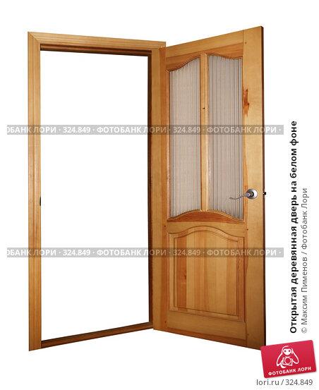 Купить «Открытая деревянная дверь на белом фоне», фото № 324849, снято 20 декабря 2006 г. (c) Максим Пименов / Фотобанк Лори