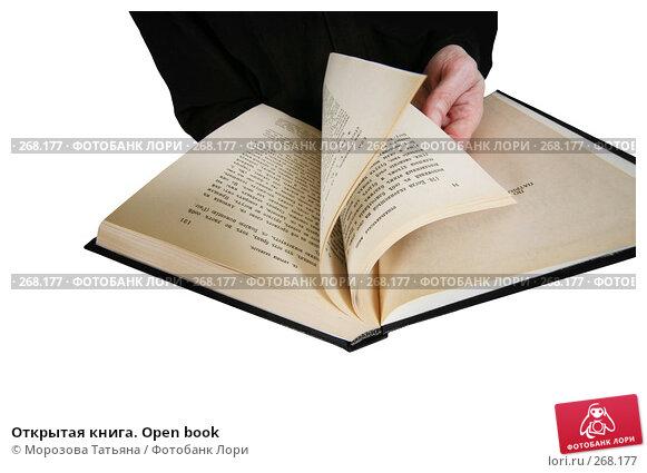 Открытая книга. Open book, фото № 268177, снято 28 января 2008 г. (c) Морозова Татьяна / Фотобанк Лори