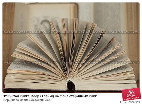 Открытая книга, веер страниц на фоне старинных книг, фото № 308905, снято 3 июня 2008 г. (c) Архипова Мария / Фотобанк Лори
