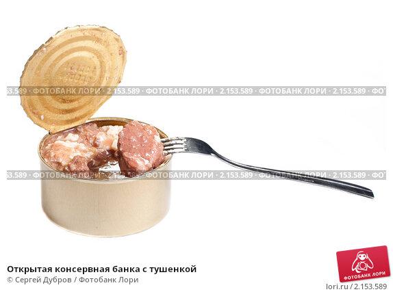 Купить «Открытая консервная банка с тушенкой», фото № 2153589, снято 21 ноября 2010 г. (c) Сергей Дубров / Фотобанк Лори