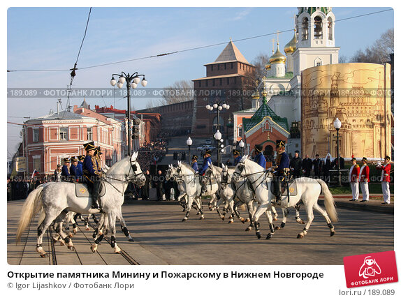 Открытие памятника Минину и Пожарскому в Нижнем Новгороде, фото № 189089, снято 4 ноября 2005 г. (c) Igor Lijashkov / Фотобанк Лори