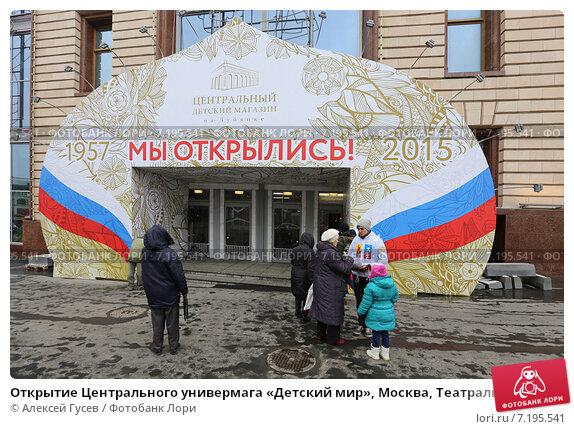 Купить «Открытие Центрального универмага «Детский мир», Москва, Театральный  пр., d5d16b8e23e